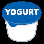 カップ入りヨーグルトのイラスト