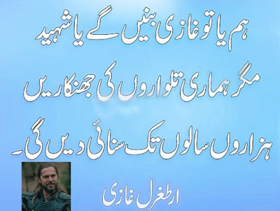 ertugrul gazi quotes in urdu