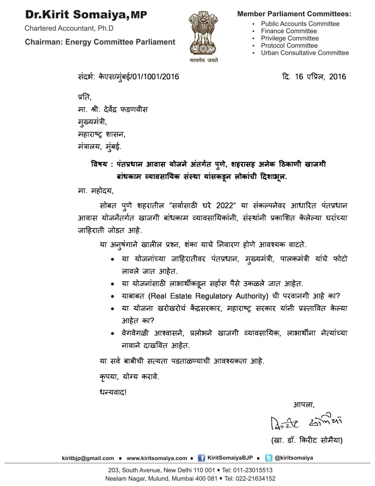 1 pradhan mantri awas yojana housing for all or plain loot vijay kumbhar rti activist on housing scams in pune maharashtra