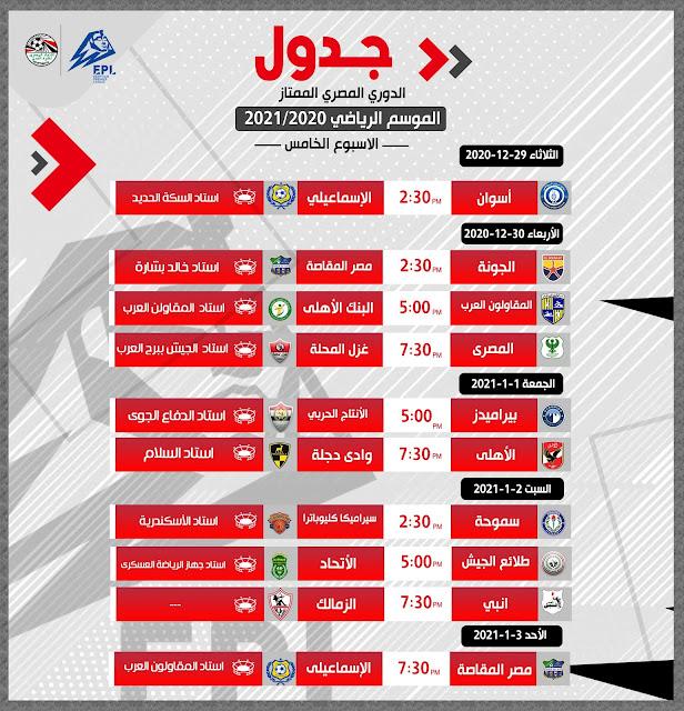 جدول مباريات الأسبوع الخامس من الدورى المصرى الممتاز موسم 2021