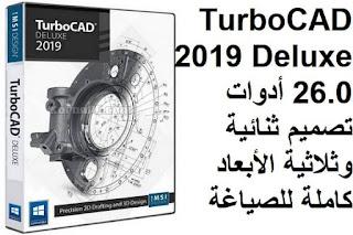 TurboCAD 2019 Deluxe 26.0 أدوات تصميم ثنائية وثلاثية الأبعاد كاملة للصياغة