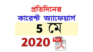 5th May Current Affairs in Bengali pdf