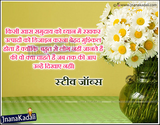 Best Collection of steve jobs Quotes and Sayings in Hindi with steve jobs hd png images,Hindi steve jobs best motivational Sayings,steve jobs hindi shayari,Recent steve jobs Hindi Inspirational Sayings about Success,Anmol Vachan By steve jobs,steve jobs Facebook Covers,Covers for Facebook in hindi,steve jobs photos hd,steve jobs timeline,steve jobs photos with quotes,steve jobs images,steve jobs quotes,steve jobs Devotional FB Cover