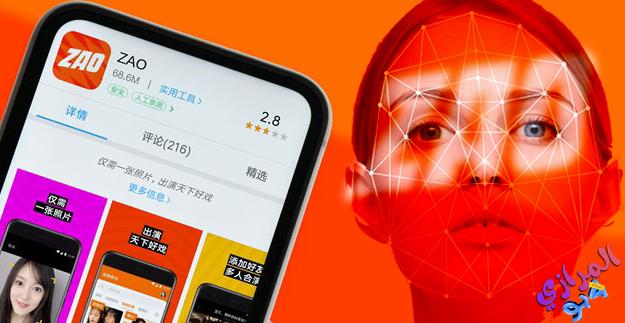 Zao تطبيق جديد DeepFake الفيديوهات يغزو الصين الأكثر تحميلا