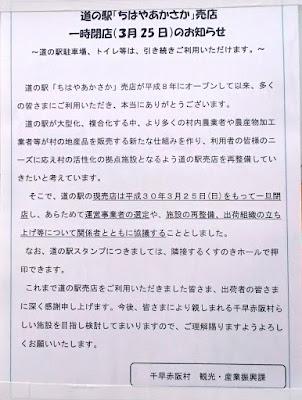 道の駅 ちはやあかさか(南河内郡千早赤阪村)