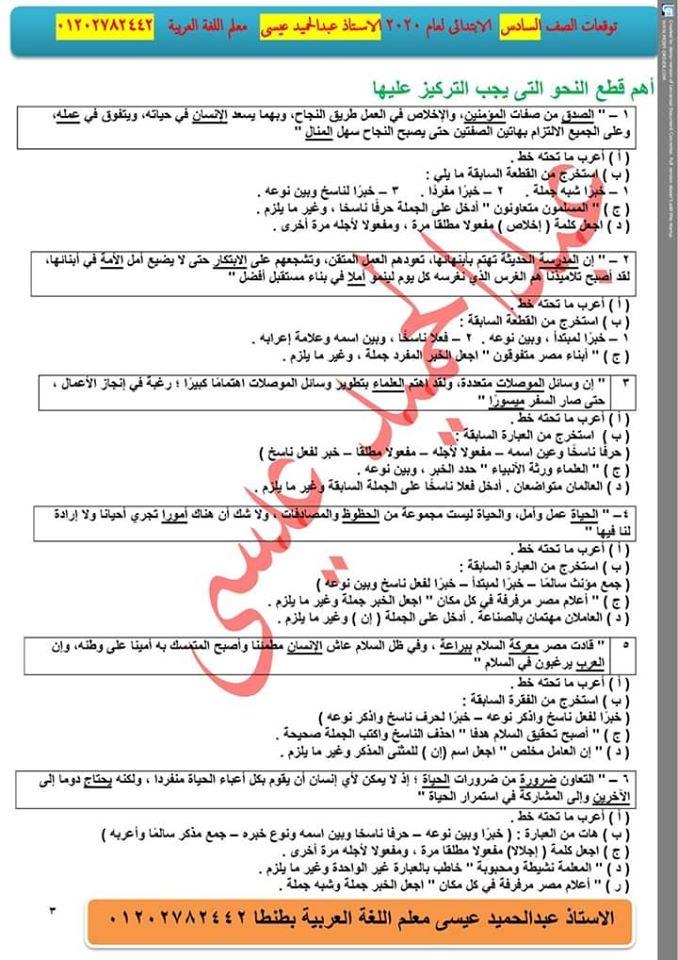 توقعات امتحان اللغة العربية الصف الرابع و الخامس و السادس الابتدائي ترم أول 2020 أ/ عبد الحميد عيسي 7