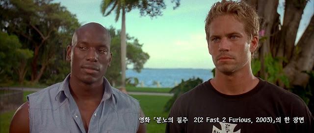 분노의 질주2(2 Fast 2 Furious, 2003) scene 02
