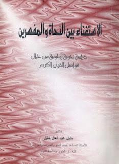 تحميل كتاب الاستغناء بين النحاة والمفسرين pdf خليل عبد العال خليل زايد