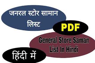 सिर्फ यहां.. जनरल स्टोर सामान लिस्ट पाएं PDF Items Download  – General Store Saman List In Hindi... स्टोर आइटम्स सूची