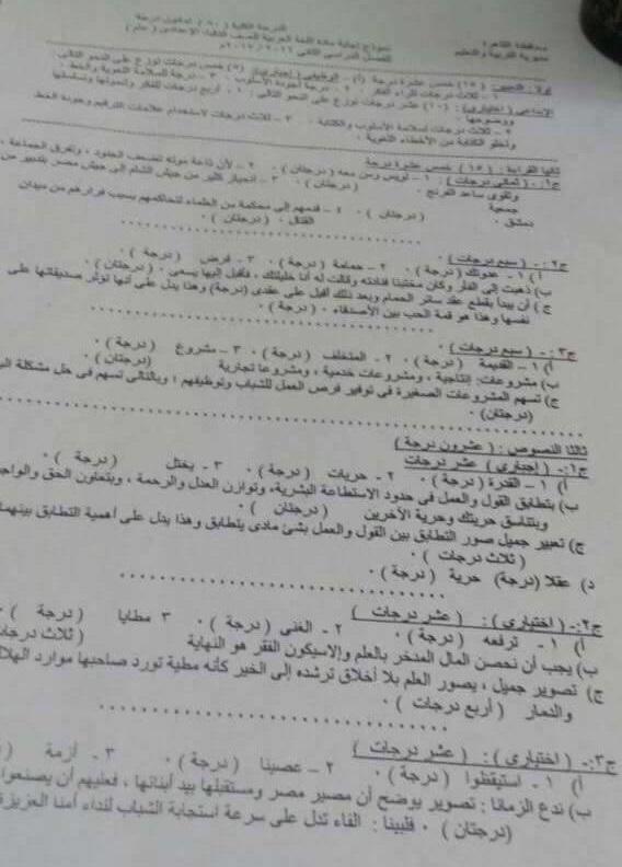 نموذج اجابة امتحان اللغة العربية للصف الثالث الاعدادي الفصل الدراسي الثاني 2017 محافظة القاهرة