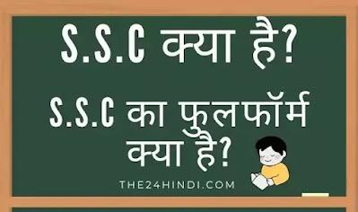 SSC Full Form In Hindi - SSC क्या है पूरी जानकारी