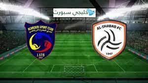 مشاهدة مباراة الشباب والحزم بث مباشر بتاريخ 12-09-2021 الدوري السعودي