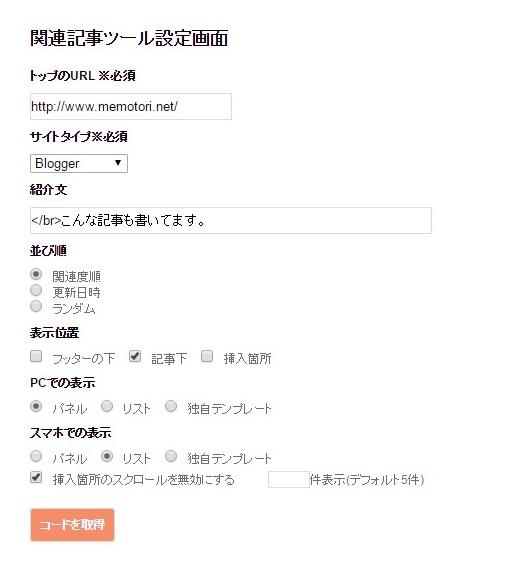 関連記事ツール設定画面