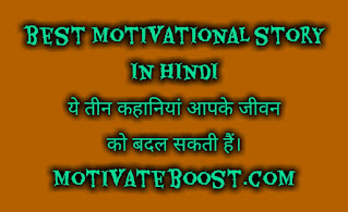 motivational story in hindi | motivational story in hindi for success | success story in hindi | inspirational stories in hindi | motivational kahani | प्रेरणादायक कहानीं