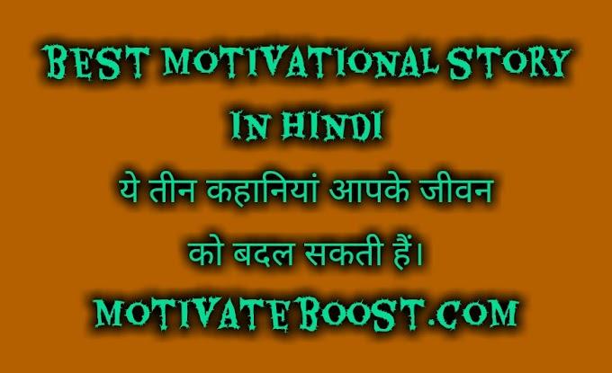 3 best Motivational story in hindi ये तीन कहानियां आपके जीवन को बदल सकती हैं
