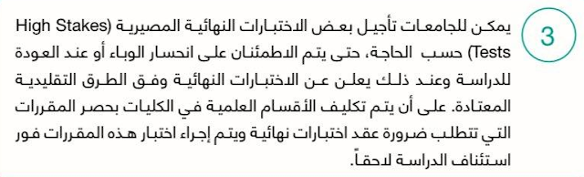 وزارة التعليم تم الغاء الاختبارات النهائية في السعودية