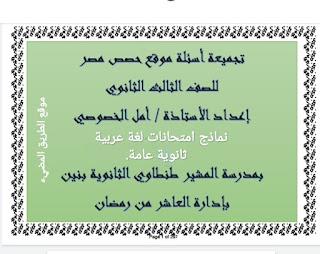 نماذج امتحانات منصة حصص مصر  لغة عربية للصف الثالث الثانوي2021، امتحانات لغة عربية استرشادية ثانوية عامة نظام حديث 2021