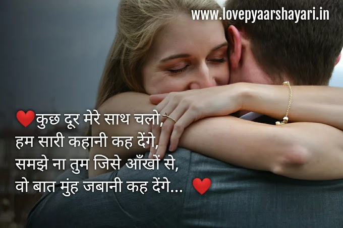 Propose day shayari, pyaar bhari 2022 valentines week shayari. Image and hindi shayari