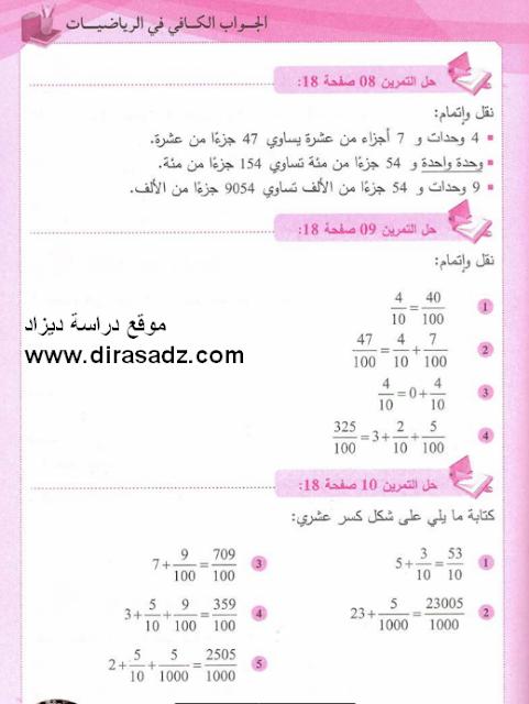 حل كتاب الرياضيات تحضيري