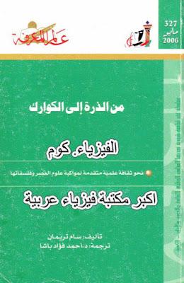 كتاب من الذرة الي الكوارك pdf مترجم