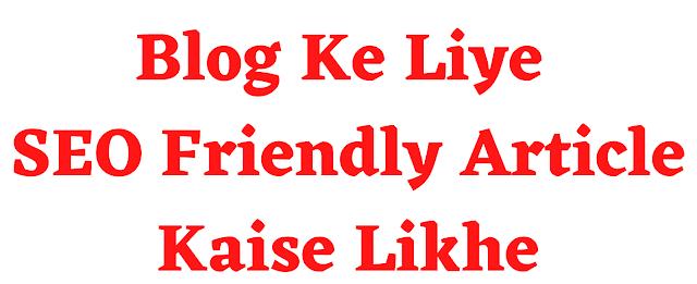 Blog ke liye SEO friendly article kaise likhe