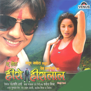 The Great Hero Hiralal (Bhojpuri) Movie Star Casts, Wallpapers, Trailer, Songs & Videos