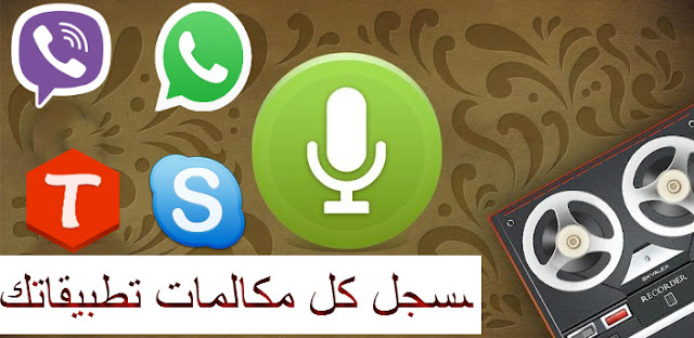 تطبيق لتسجيل مكالمات الواتساب والفايبر و السكايب و حتى التانغو REAL CALL RECORDER للاندرويد
