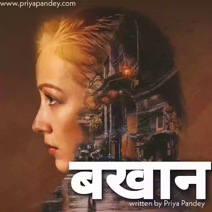 Hindi Quotes of the day | Written By Priya Pandey
