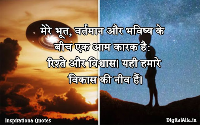 beautiful quotes images in hindi