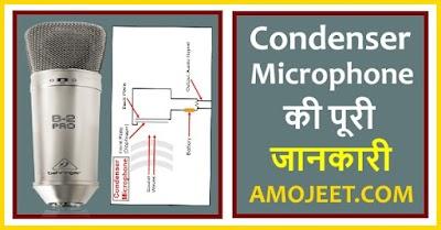 Condenser Microphone की पूरी जानकारी हिन्दी में