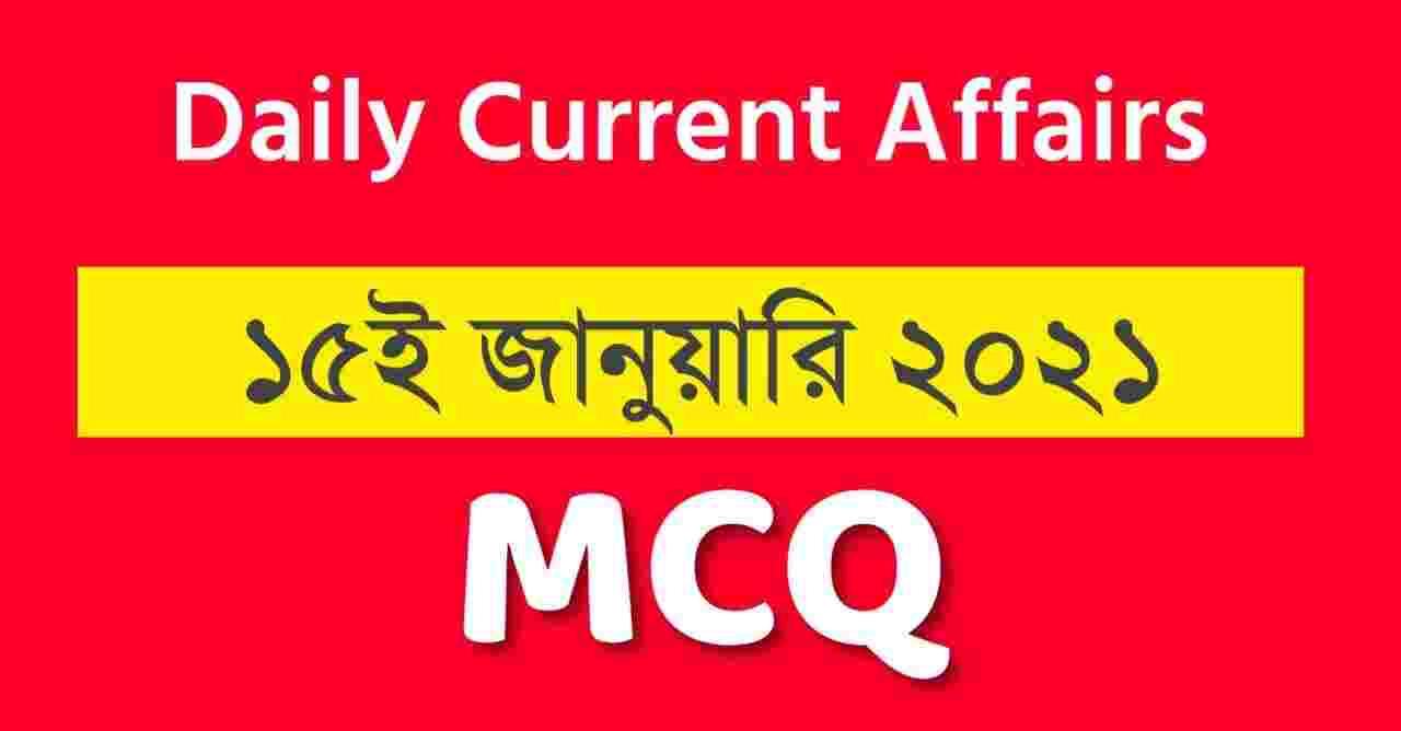 15th January 2021 MCQ Bengali Current Affairs