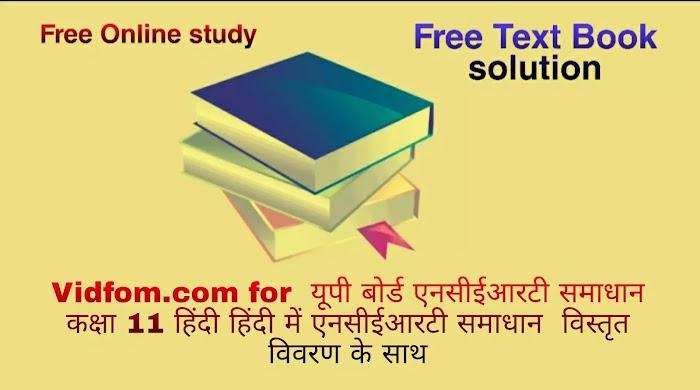 यूपी बोर्ड कक्षा 11 हिंदी काव्यांजलि अध्याय 3 हिंदी में