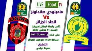 مشاهدة مباراة ماميلدي صانداونز و اتحاد الجزائر / كأس رابطة أبطال افريقيا