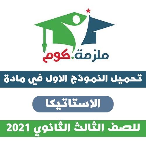 تحميل النموذج الاسترشادي الأول استاتيكا 2021 - للثانوية العامة PDF