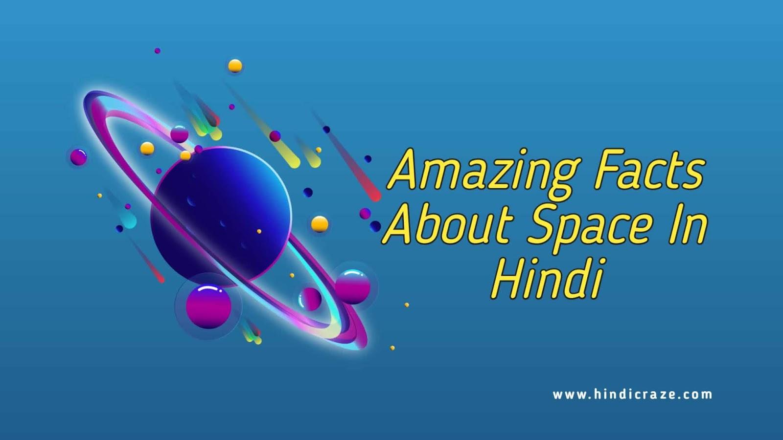Amazing Facts- space - रोचक तथ्य हिंदी में