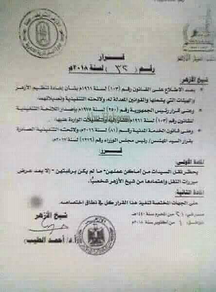 الازهر يصدر قرار بحظر نقل وندب المعلمات من عملهن ما لم يكن بموافتهن كتابيا 9