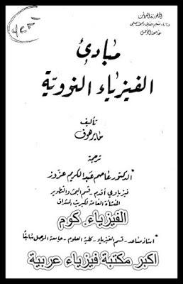 كتاب مبادئ الفيزياء النووية الجزء الاول pdf