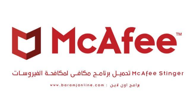 تحميل برنامج مكافى لمكافحة الفيروسات McAfee Stinger 12.2