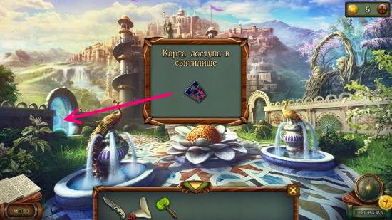 вручают нам карту доступа в святилище в игре наследие 3 дерево силы