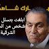 مبارك: ابلغت بتسلل 800 شخص من الحدود الشرقية