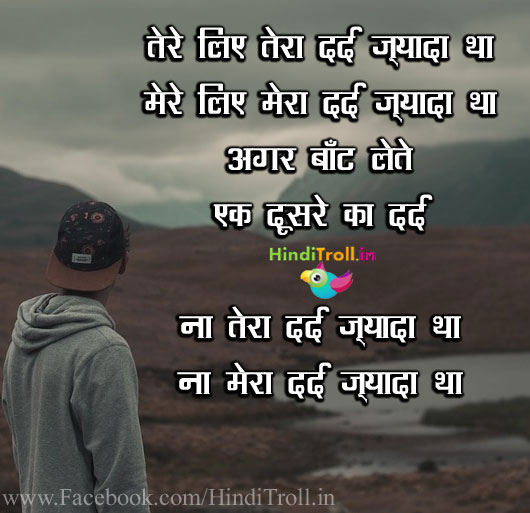 Love Sad Hindi Quotes Wallpaper Hindi LOve sad Picture Sad Hindi ...
