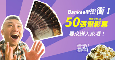 https://savingmoneyforgood.blogspot.com/2019/03/Bankee-50Tickes.EVENT.html