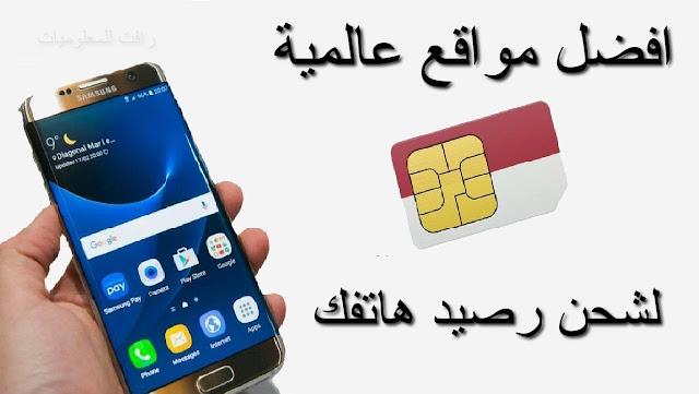 افضل مواقع لشحن رصيد الهاتف عن طريق الانترنت يدعم البلاد العربية