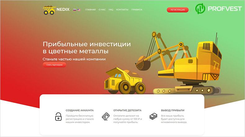 Nedix обзор и отзывы HYIP-проекта