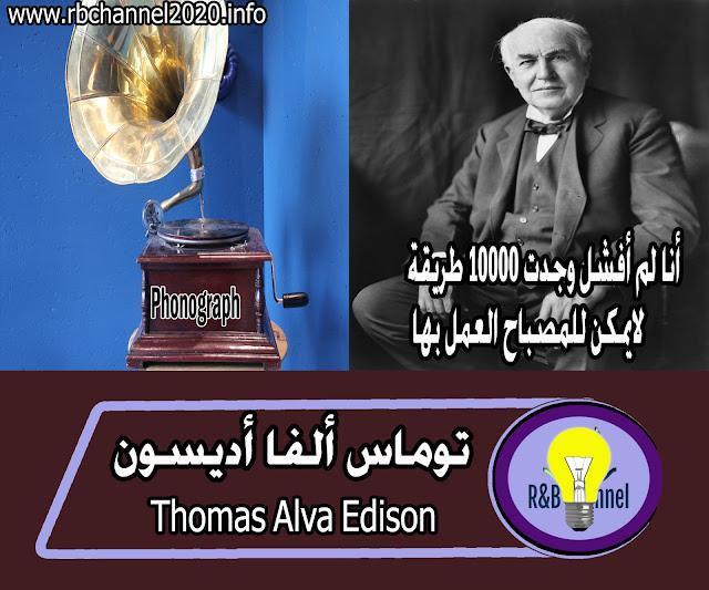 توماس ألفا أديسون - Thomas Alva Edison