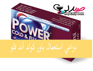 فوائد ودواعي استعمال باور كولد آند فلو power cold and flu