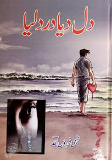 Dil Diya Dard Liya Novel By Fehmi Firdous Ahmed