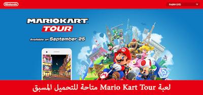 لعبة Mario Kart Tour متاحة للتحميل المسبق