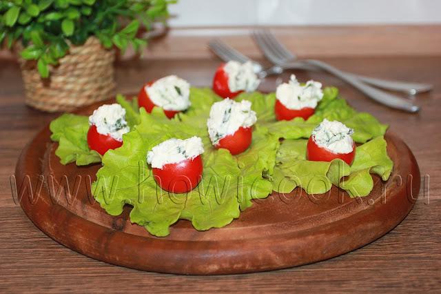 рецепт помидоров черри с сырно-базиликовой начинкой с пошаговыми фото