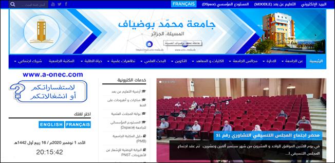 الموقع الرسمي لجامعة المسيلة